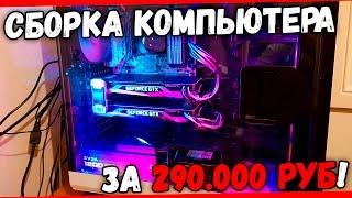 МОЯ САМАЯ МОЩНАЯ СБОРКА ЗА 1/4 МИЛЛИОНА руб!!! ПК с ASUS STRIX GTX 1080 SLI/i7 6900k/Корпус Corsair