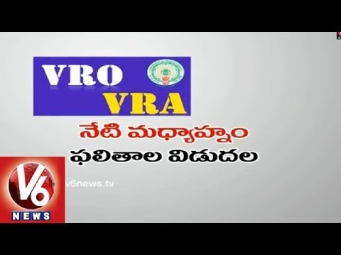 AP VRO VRA 2014 Examination Results Today : Check at ccla.cgg.gov.in
