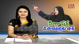వ్యాపారాల పేరుతో మోసాలు : Heera Gold Chairperson Nowhera Shaikh arrested in Hyderabad | CVR News - CVRNEWSOFFICIAL