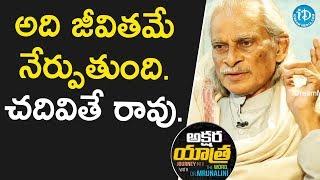 అది జీవితమే నేర్పుతుంది..చదివితే రావు - Telugu Poet K Siva Reddy || Akshara Yathra With Dr.Mrunalini - IDREAMMOVIES