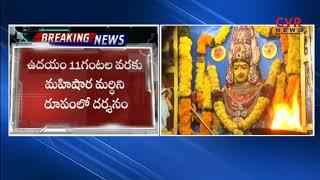 Devi Navaratrulu 2018 | Goddess Durga in Mahishasura Mardini Avatar | Vijayawada | CVR NEWS - CVRNEWSOFFICIAL