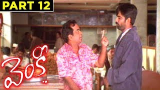 Venky Full Movie Part 12 | Ravi Teja | Sneha | Srinu Vaitla | Devi Sri Prasad - RAJSHRITELUGU