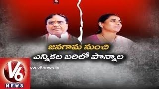 Tug of War Between Vaishali and IT Minister Ponnala for Janagam MLA Seat - V6NEWSTELUGU