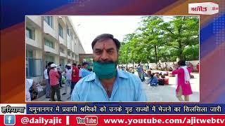 video : यमुनानगर में प्रवासी श्रमिकों को उनके गृह राज्यों में भेजने का सिलसिला जारी