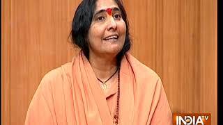 साध्वी ऋतम्भरा ने कहा- जब पार्लियामेंट में राम मंदिर पर अध्यादेश आए तो कांग्रेस उसका समर्थन करे - INDIATV