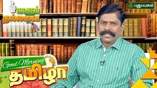 Naalum Nallavai 27-11-2016 Good Morning Tamizha | PuthuYugam TV Show