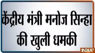 BJP नेता Manoj Sinha की खुली धमकी,  BJP कार्यकर्ता को उंगली दिखाई तो 4 घंटों में तोड़ देंगे - INDIATV