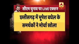 Clash breaks out between supporters of Bhupesh Baghel & T.S. Singh Deo| 2019 Kaun Jeetega - ABPNEWSTV