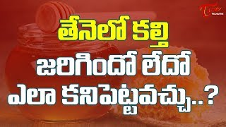 Honey Advantages | Health Tips | Health Benefits of Honey - TELUGUONE