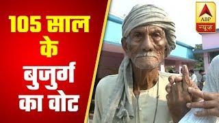 105-year-old man casts his vote in Bihar's Khagaria - ABPNEWSTV