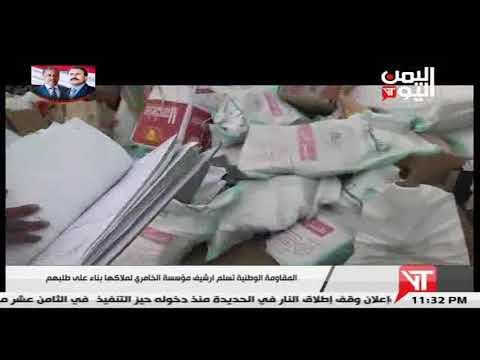 المقاومة الوطنية تسلم أرشيف مؤسسة الخامري بناءً على طلبها  بمدينة الحديدة