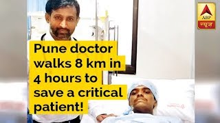 Pune Doctor Walks 8 Km In 4 Hours To Save A Critical Patient | ABP News - ABPNEWSTV