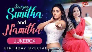 Singer Sunitha And Namitha Birthday Special | Telugu Video Songs Jukebox | TeluguOne - TELUGUONE