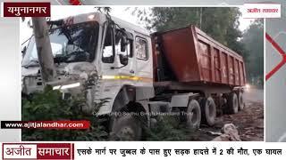 Video - हरियाणा - SK Marg पर हुए Road Accident में 2 की मौत, एक घायल