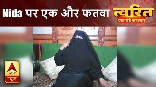 Chop Nida Khan's hair, get reward worth Rs 11876, says another fatwa - ABPNEWSTV