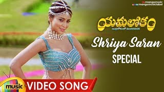 Shriya Saran Special Song | YAMALOKAM 2019 Movie Video Songs | Bham Bham Video Song | Vadivelu - MANGOMUSIC