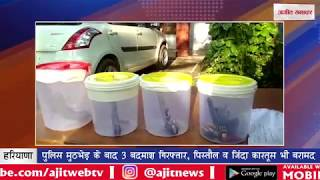 video : पुलिस मुठभेड़ के बाद 3 बदमाश गिरफ्तार, पिस्तौल व जिंदा कारतूस भी बरामद