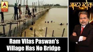 Master Stroke: Ram Vilas Paswan's village has no bridge, people risk life to cross the riv - ABPNEWSTV