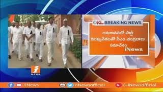 TDP MPs AP Special Status Protest Shift To Constituencies | Chandrababu Orders To MPs | iNews - INEWS