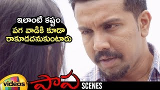 Jaqlene Prakash Shocked by Facts | Paapa Telugu Movie Scenes | Deepak Paramesh | Mango Videos - MANGOVIDEOS