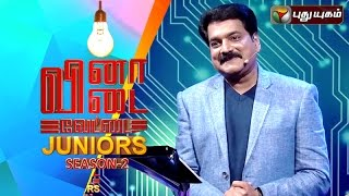 Vina Vidai Vettai Juniors (Season2) 13-09-2015 | Puthuyugam TV