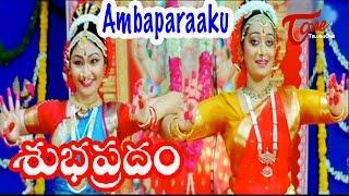 Subhapradam Movie Songs | Ambaparaaku Video Song | Allari Naresh, Manjari Fadnis - TELUGUONE