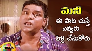 Best Funny Whatsapp Status | Bhadram Be Careful Video Song | Money Telugu Movie | Kota Srinivas Rao - MANGOMUSIC