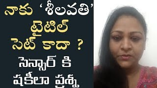 Is Sheelavathi not an apt title for me?: Shakeela questions censor board | శీలవతి నాకు సెట్ కాదా ? - IGTELUGU