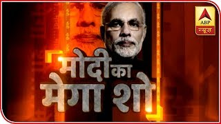 FULL COVERAGE: Kashi all set to welcome PM Modi, watch visuals - ABPNEWSTV