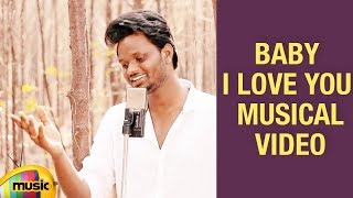 Baby I Love You Musical Video | Valentines Day 2018 Special Video | 2018 Telugu Songs | Mango Music - MANGOMUSIC