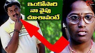 ఇంకోసారి నావైపు చూశావంటే నా బాయ్ ఫ్రెండ్ తో చెప్తా  || TeluguOne - TELUGUONE