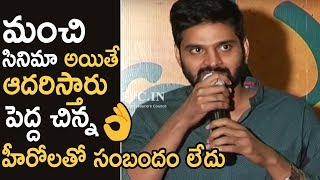 Actor Sree Vishnu Superb Speech @ Mental Madilo Movie Press Meet | TFPC - TFPC