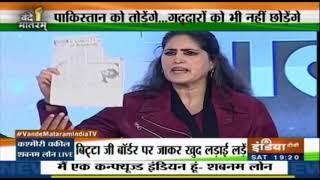 Vande Mataram  | MS Bitta, Shabnam Lone और Maj Gen GD Bakshi के बीच गरमाई बहस - INDIATV