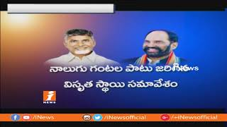 IS TTDP Alliance With Congress In Telangana For Early Elections | iNews - INEWS