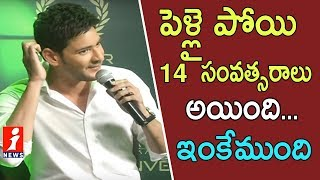MaheshBabu Super Funny Answer To Media  | Super Star MaheshBabu Press Meet | iNews - INEWS