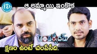 Anthervedam Movie Part #8 || Amar, Santhoshi, Shalu, Posani Krishna Murali - IDREAMMOVIES