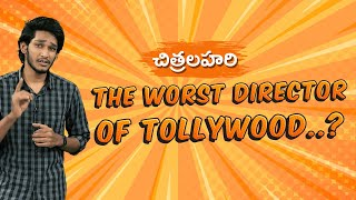 Worst Director of Tollywood |  Chitralahari - 1 | Teluguone Film News - TELUGUONE