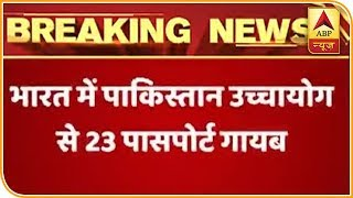 23 passports of Sikh pilgrims missing from Pak High Commission - ABPNEWSTV