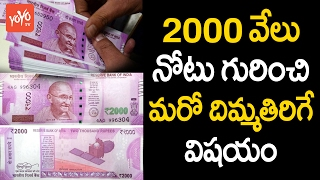 Another Shocking News About RS 2000 Notes
