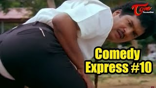 Comedy Express Ep #10 | Back to Back | Latest Telugu Comedy Scenes | NavvulaTV - NAVVULATV