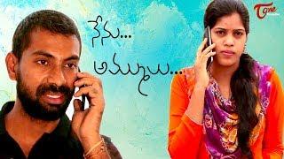 Nenu.. Ammulu | Telugu Short Film 2018 | By Samba .CH | TeluguOne - TELUGUONE