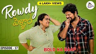 Rowdy Pellam Episode 17 | Latest Telugu Comedy Web Series | Ketugadu - YOUTUBE