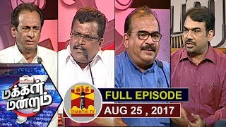 Makkal Mandram 25-08-2017 OPS – EPS – TTV : Whose side is Right? – Thanthi TV Show