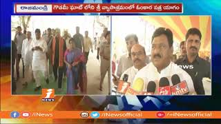 Dy CM Chinarajappa Participates Omkara Satra Yagam In Rajahmundry | iNews - INEWS