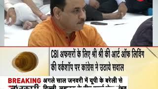 Congress questions on Sri Sri Ravi Shankar giving Art of Living lessons to CBI - ZEENEWS