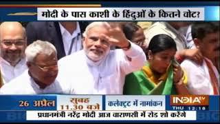 PM Modi रथ में सावर होकर Varanasi में करेंगे Roadshow, गुलाब की पंखुड़ियों से होगा स्वागत - INDIATV
