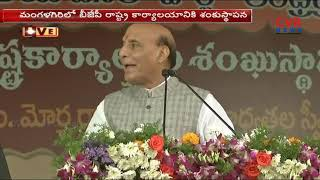 Union Minister Rajnath Singh Speech After BJP State Office Foundation Stone | Amaravati | CVR News - CVRNEWSOFFICIAL
