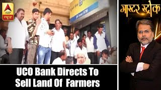 Master Stroke: UCO Bank directs to sell land of 21 farmers in Rajasthan's Jodhpur - ABPNEWSTV