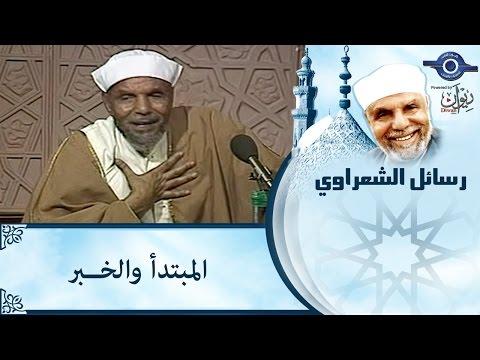 الشيخ الشعراوي | المبتدأ والخبر