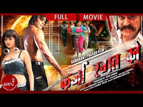 Karja Ragatko - Nepali Movie - Full HD full length